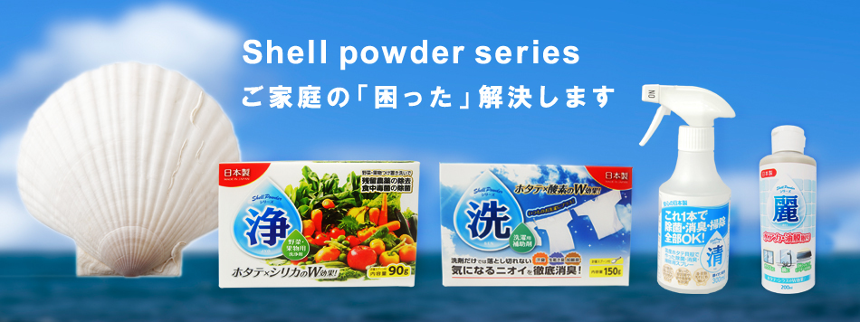 Shell Powder series
